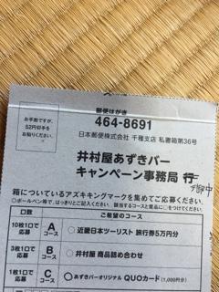 井村 屋 あずき バー キャンペーン